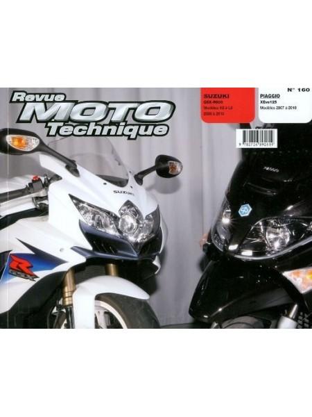RMT160 PIAGGIO XEVO 125 (05-11) / SUZUKI GSX-R 600 (08-10)