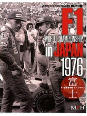 F1 WORLD CHAMPIONSHIP IN JAPAN 1976 / HIRO