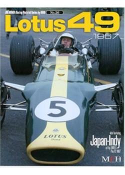 LOTUS 49 1967 / HIRO